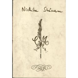 Nichita Stanescu - Belgradul in cinci prieteni. Editie bibliofila ingrijita de Anghel Dumbraveanu